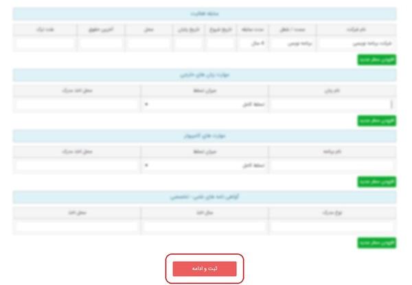 ساخت رزومه فارسی آنلاین و رایگان