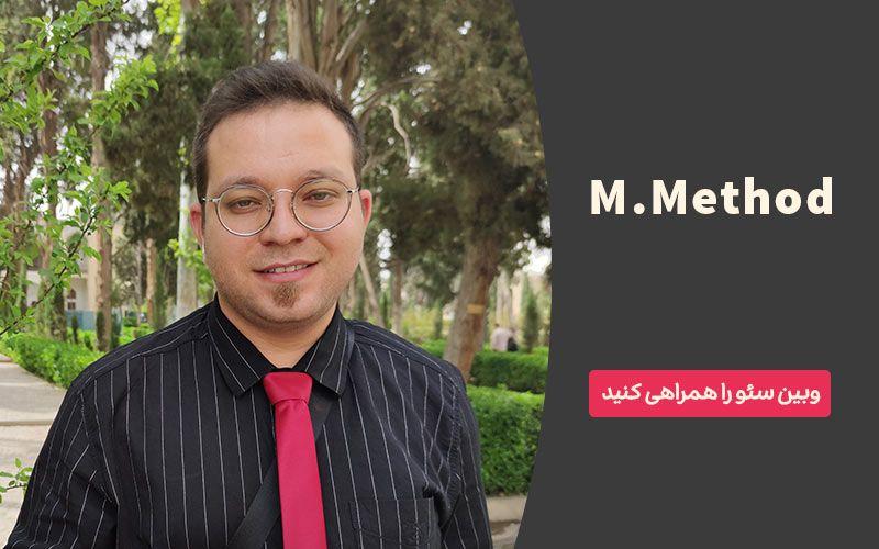 2/ تکنیک M.Methodمحمد نصیری