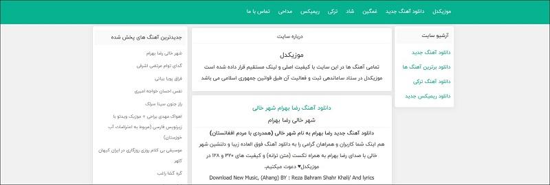 دانلود آهنگ فارسی