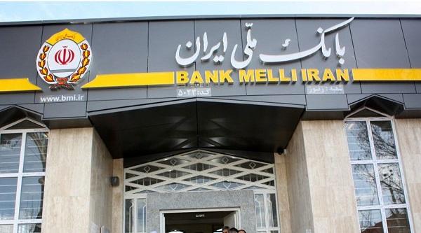 عوارض خروج از کشور بانک ملی