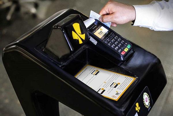 سایت پرداخت عوارض خروج از کشور